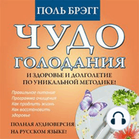 Miracle of Fasting, The [Russian Edition]