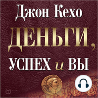 Money Success & You [Russian Edition]