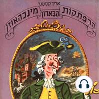 הרפתקאות הברון מינכאוזן