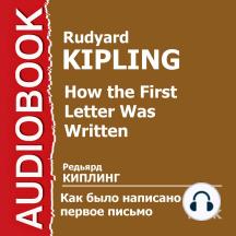 Как было написано первое письмо