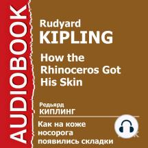 Как на коже носорога появились складки