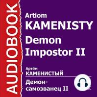 Демон-самозванец. Книга 2. Демоны юга