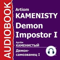 Демон-самозванец. Книга 1