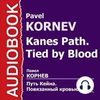 Путь Кейна. Повязанный кровью