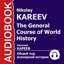 Общий ход всемирной истории. Очерки главнейших исторических эпох