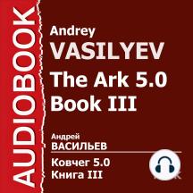 Ковчег 5.0. Книга 3. Время рокировок