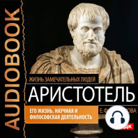 Аристотель. Его жизнь, научная и философская деятельность