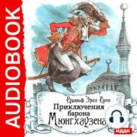 Приключения барона Мюнгхаузена