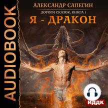 Дороги сказок. Книга 1. Я - дракон