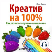 100% Creative. How to improve your talents [Russian Edition]