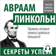 Abraham Lincoln: Secrets of Success [Russian Edition]