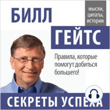 Bill Gates: Secrets of Success [Russian Edition]