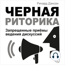 Black Rhetoric [Russian Edition]: Unfair Methods of Conducting Discussions