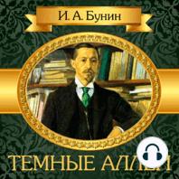 Dark Avenues [Russian Edition]