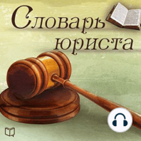Dictionary for Lawyers [Russian Edition]