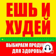 Eat and Get Slim! How to Choose Food for Health [Russian Edition]