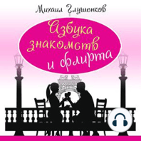 Encyclopedia of Dating and Flirting [Russian Edition]