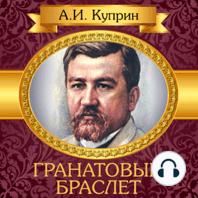 Garnet Bracelet [Russian Edition]