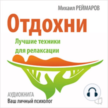 Have a Rest: The Best Technique for Relaxation [Russian Edition]