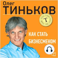 How to Become a Businessman [Russian Edition]