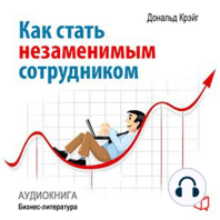How to Become an Indispensable Employee [Russian Edition]
