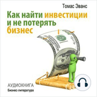 How to Find Investments and Don't Lose Your Business [Russian Edition]