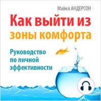 How to Get Out of Your Comfort Zone [Russian Edition]