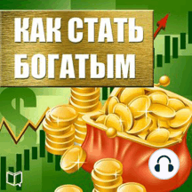 How to Get Rich [Russian Edition]