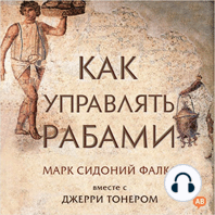 How to Manage Your Slaves [Russian Edition]