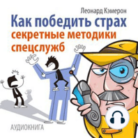 How to Overcome Fear [Russian Edition]