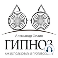 Hypnosis. How to Use and Resist [Russian Edition]