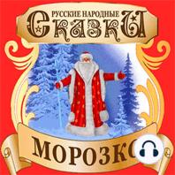 Jack Frost (Morozko) [Russian Edition]