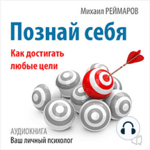 Know Yourself: How to Achieve Any Goals [Russian Edition]