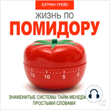 Life on a Tomato Method [Russian Edition]: Famous Time Management Systems in Simple Words