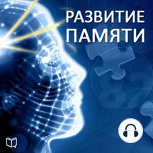 Memory Development [Russian Edition]