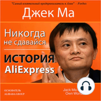 Never Give Up [Russian Edition]: The Story of AliExpress