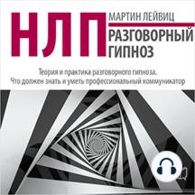 NLP: Conversational Hypnosis [Russian Edition]
