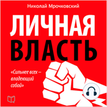 Personal Power [Russian Edition]