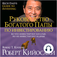 Rich Dad's Guide to Investing [Russian Edition]