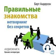 Right acquaintances [Russian Edition]