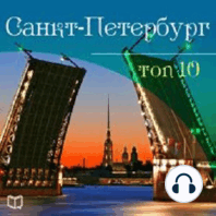 Saint-Petersburg. Top-10 [Russian Edition]