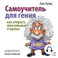 The Teach Yourself to Be a Genius [Russian Edition]
