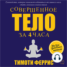 4 Hour Body, The [Russian Edition]: An Uncommon Guide to Rapid Fat Loss, Incredible Sex and Becoming Superhuman