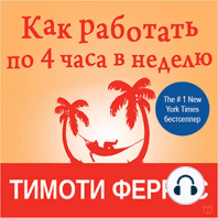 4-Hour Workweek, The [Russian Edition]: Escape 9-5, Live Anywhere, and Join the New Rich