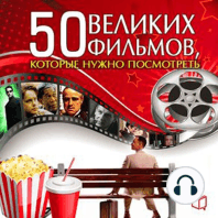 The 50 Great Films [Russian Edition]