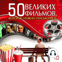 50 Great Films, The [Russian Edition]