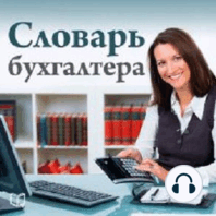 Accountant's Dictionary, The [Russian Edition]