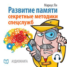 Development of Memory, The [Russian Edition]: The Secrets of Spies