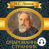 Enchanted Wanderer, The [Russian Edition]