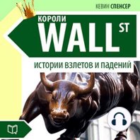 Kings of Wall-Street, The [Russian Edition]